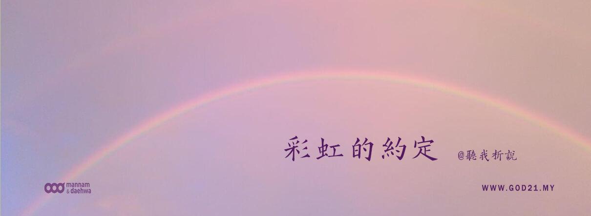 听我析说:彩虹的约定