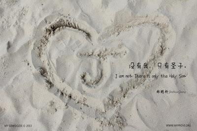 郑明析 – 唯有爱神之人的生活